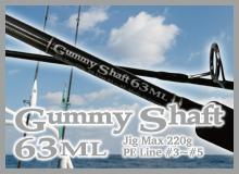 ガミーシャフト63ML