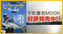 平松慶のヒラマサワールド