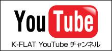 K-FLAT YouTubeチャンネル