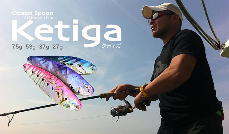 Ketiga(クティガ)