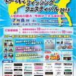 道東フィッシングフェスティバル2018ポスター